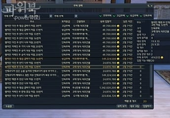 aion how to buy house